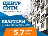 Квартиры бизнес-класса Старт продаж